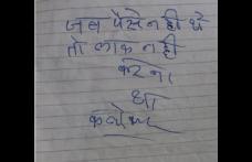 Hırsızın ev sahibine bıraktığı not şaşkınlık yarattı